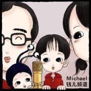 【Michael钱儿】经典绘本故事