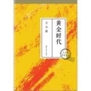 黄金时代-王小波