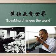 199你的肢体语言在为你的演讲减分(3分钟)-喜马拉雅fm