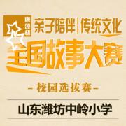 全国故事大赛(校园赛)|中岭小学
