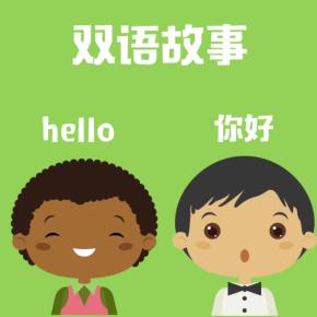 新东方绘本馆双语故事启蒙神器