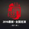 2016苗阜王声青曲社相声全国巡演《第六季》