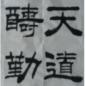 安好_sx