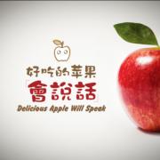 好吃的苹果会说话|年度最用心的礼物