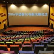 2016年华语影坛电影总结