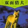 沈石溪:双面猎犬