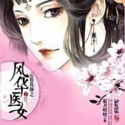 云鬓花颜:风华医女(精品多人剧)