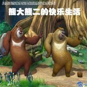 熊大熊二的快乐生活