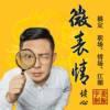 微表情神探姜振宇:听《鹿鼎记》学职场情场读心术