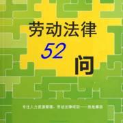 劳动法律52问