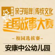 全国故事大赛(校园赛)|陕西安康中公幼儿园