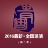 2016苗阜王声青曲社相声全国巡演(第三季)