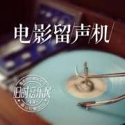 香港电影辉煌20年(下集)- 小南-喜马拉雅fm