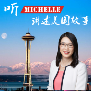 听 Michelle 讲述美国故事