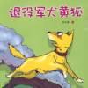 沈石溪:退役军犬黄狐