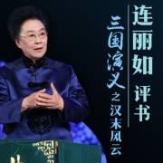 连丽如:《三国演义》之汉末风云