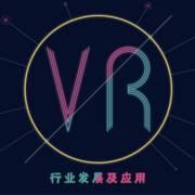 VR专题讲座