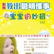 育儿专家-如何教出聪明懂事宝宝的妙招