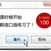 韩语口语练习 100天打卡计划
