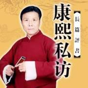 张少佐评书【康熙私访】全52回