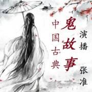 中国古典鬼故事