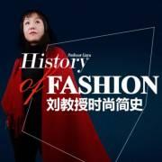 刘瑜的时尚简史