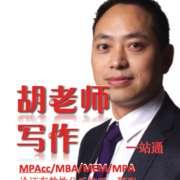 """◆【终极预测】论证2""""全民基本收入应对人工智能""""讲评——2018MPAcc/MBA/MEM/MPA-喜马拉雅fm"""