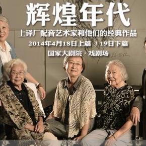 影音童话系列-童自荣(上海电影译制厂)