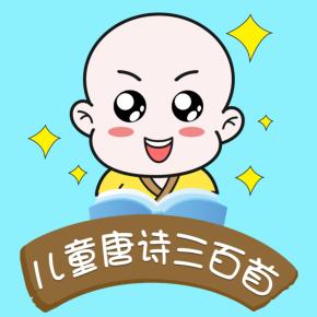 【艺休哥】儿童唐诗三百首