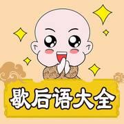 【艺休哥】儿童歇后语故事