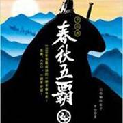 春秋五霸 (李山) 百家讲坛