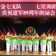 烟台职业学院七星湖朗诵协会(一)
