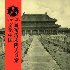 文化中国-解密清末四大奇案