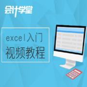 Excel 入门基础教程