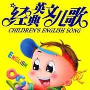 经典英文儿歌