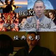 那些不容错过的经典电影BGM