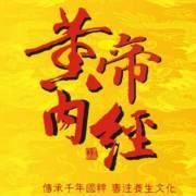 精选倪海厦讲黄帝内经、伤寒论、金匮要略,针灸、神农本草经(转载)