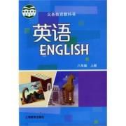 广州沪教牛津版 上海教育出版社 英语 八年级 初二 上册 课本录音