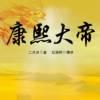康熙大帝二(纪涵邦演播作品)