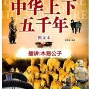 《中国中华上下五千年》的历史故事大全 有声朗读MP3在线收听 全集古代神话故事