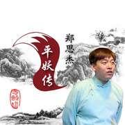 平妖传027-郑思杰-喜马拉雅fm