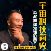 宇宙科技简史:淼叔帮你探知世界