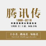 腾讯传(吴晓波作品)