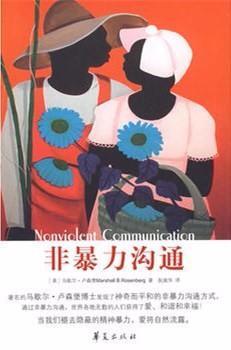 《非暴力沟通》