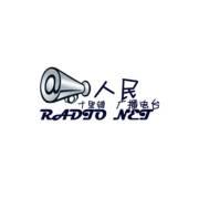 十里铺人民广播频道