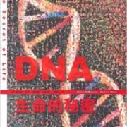 生命的秘密-《人造恐慌-转基因》,《DNA:生命的秘密》