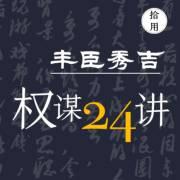 赢家韬略:丰臣秀吉权谋24讲