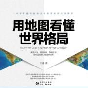 王伟《用地图看懂世界格局》