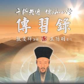 张庆祥讲传习录