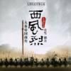 西风烈:大秦帝国前传(青雪播讲)